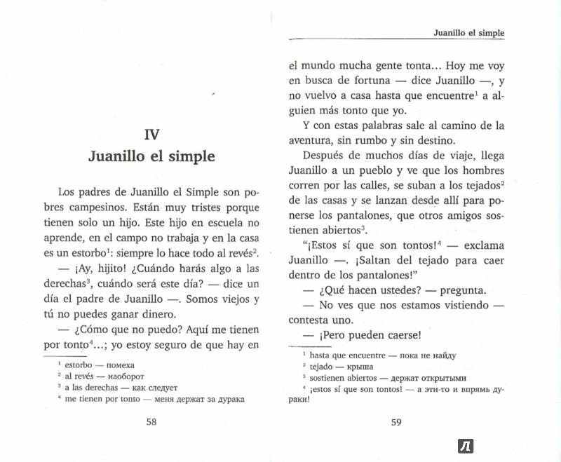 Иллюстрация 1 из 17 для Волшебные испанские сказки | Лабиринт - книги. Источник: Лабиринт