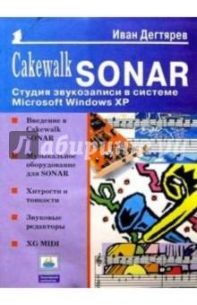 Дегтярев Иван Cakewalk SONAR: Студия звукозаписи в системе Microsoft Windows XP
