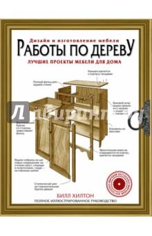 Работы по дереву. Лучшие проекты мебели для домаРаботы по дереву и металлу<br>Работы по дереву<br>Лучшие проекты мебели для дома<br>Кладезь проектов для столяра<br>Проектируйте и делайте удобную и прочную мебель с помощью самого полного из когда-либо издававшихся иллюстрированных руководств. Здесь есть все:<br>- Идеи и образцы. Наглядный источник информации - от стилей и размеров мебели до видов столярных соединений. Подробные сборочные чертежи более 100 образцов классической мебели.<br>- Стандарты. Забудьте о прикидках на глазок при дизайне кухонных шкафов, обеденных столов, книжных стеллажей и комодов и т. п. Используйте проверенные временем стандарты эргономики.<br>- Варианты. Владея знаниями о более чем 150 соединениях и узлах, вы сможете легко изменить внешний вид или конструкцию любого из проектов.<br>- Решения. Более 1300 чертежей подробно раскрывают всю подноготную мебели и, в частности, дают классические решения таких вечных задач, как устройство выдвижного ящика, установка столешницы и усиление шипового соединения.<br>