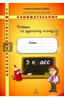 Русский язык. 3 класс. Тематические занимательные заданияРусский язык. 3 класс<br>Данное пособие содержит занимательные и творческие задания по русскому языку для 3-го класса. Предлагаемые задания позволяют развивать у учащихся мышление, внимание, память, интерес к изучению предмета, воспитывать любовь к родному языку, помогают структурировать знания и более успешно осваивать программу.<br>Пособие адресовано третьеклассникам и их родителям. Материалы пособия могут быть использованы на уроках русского языка как дополнение к учебному материалу, а также во внеклассной работе, во время проведения предметных недель в школе.<br>