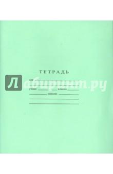 Тетрадь школьная (12 листов, крупная клетка) (С840/6)