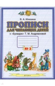 """Пропись для читающих детей к """"Букварю"""" Т.М. Андриановой. 1 класс. Тетрадь №3. ФГОС"""