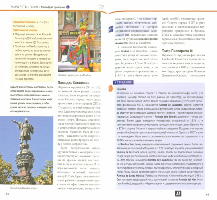 Иллюстрация 1 из 7 для Барселона. Путеводитель с картой - Роберт Мегингер | Лабиринт - книги. Источник: Лабиринт