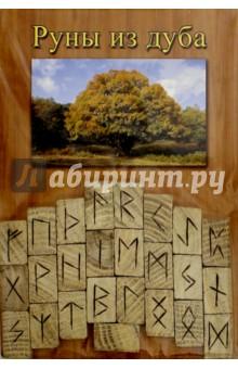 Руны деревянные. Дуб (РДД)Гадания. Карты Таро<br>Руны деревянные. Дуб.<br>Мешочек и инструкция в комплекте.<br>