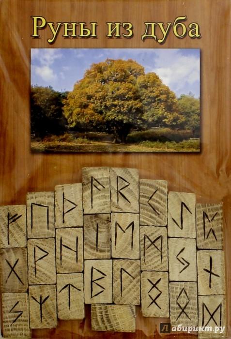 Иллюстрация 1 из 2 для Руны деревянные. Дуб (РДД) | Лабиринт - книги. Источник: Лабиринт