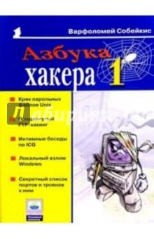 Азбука хакера-1