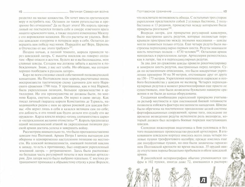 Иллюстрация 1 из 11 для Великая Северная война - Алексей Шкваров | Лабиринт - книги. Источник: Лабиринт