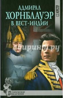 Адмирал Хорнблауэр в Вест-Индии