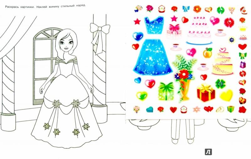 Иллюстрация 1 из 3 для Суперраскраска. Свадьба принцессы. 205 наклеек | Лабиринт - книги. Источник: Лабиринт