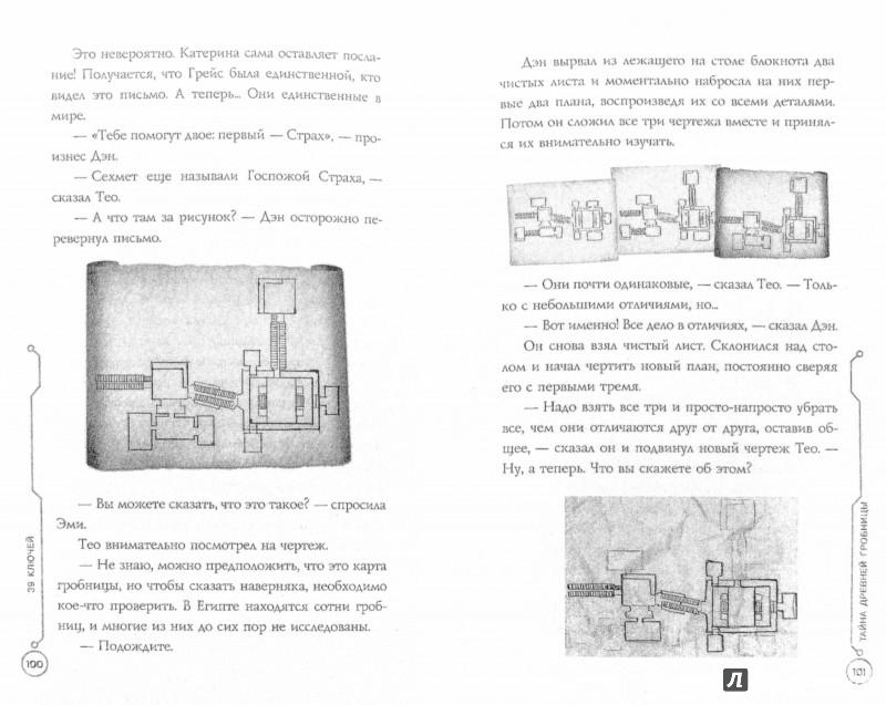 Иллюстрация 1 из 10 для Тайна древней гробниц - Джуд Уотсон | Лабиринт - книги. Источник: Лабиринт