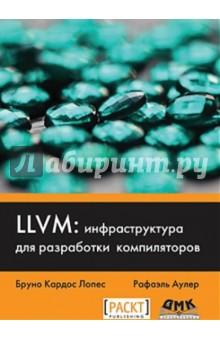 LLVM. Инфраструктура для разработки компиляторовПрограммирование<br>LLVM (Low Level Virtual Machine, низкоуровневая виртуальная машина)- новейший фреймворк для разработки компиляторов. Благодаря простоте расширения и организации в виде множества библиотек, LLVM легко поддается освоению даже начинающими программистами, вопреки устоявшемуся мнению о сложности разработки компиляторов. Сначала эта книга покажет, как настроить, собрать и установить библиотеки, инструменты и внешние проекты LLVM. Затем вы познакомитесь с архитектурой LLVM и особенностями работы всех компонентов компилятора: анализатора исходных текстов, генератора кода промежуточного представления, генератора выполняемого кода, механизма JIT-компиляции, возможностями кросс-компиляции и интерфейсом расширений. На множестве наглядных примеров и фрагментов исходного кода книга поможет вам войти в мир разработки компиляторов на основе LLVM.<br>Эта книга адресована энтузиастам, студентам, изучающим информационные технологии, и разработчикам компиляторов, интересующимся фреймворком LLVM. Читатели должны знать язык программирования C++ и, желательно, некоторые представления о теории компиляции. И для начинающих, и для опытных специалистов эта книга послужит практическим введением в LLVM, не содержащим сложных сценариев. Если вас интересует данная технология, тогда эта книга определенно для вас.<br>Настройка, сборка и установка дополнительных открытых проектов LLVM, включая инструменты Clang, статический анализатор, Compiler-RT, LLDB, LLDB, DragonEgg, libc++ и комплект тестов для LLVM;<br>Архитектура библиотек LLVM и особенности взаимодействий между библиотеками и автономными инструментами.<br>Стадии обработки исходного программного кода и порядок выполнения лексического, синтаксического и семантического анализа анализатором исходного кода Clang.<br>Как создаются и обрабатываются файлы LLVM IR с промежуточным представлением, а также разработка собственных проходов анализа и трансформации IR-кода.<br>Создание инст