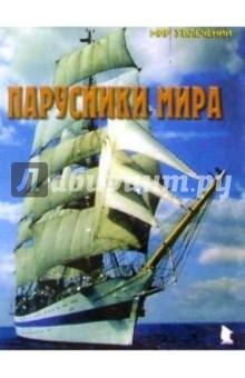 Рославлев Л. И. Парусники мира. Выпуск 1