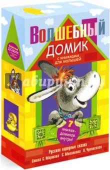 Волшебный домик с книжками для малышей