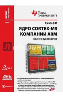 Ядро Cortex-M3 компании ARM. Полное руководствоРадиоэлектроника. Связь<br>Настоящая книга представляет собой исчерпывающее руководство по новому 32-битному процессору компании ARM - Cortex-M3. В данном руководстве подробно описана архитектура процессорного ядра Cortex-M3 и его подсистемы памяти. Также подробно рассмотрены остальные узлы процессора, в том числе контроллер векторных прерываний NVIC, модуль защиты памяти MMU и разнообразные компоненты отладки. Приводится детальное описание новой системы команд Thumb-2, поддерживаемой данным процессором.<br>Книга содержит большое число примеров программного кода как на языке Си, так и на ассемблере.<br>Это руководство должно присутствовать на столе любого разработчика, использующего в своей работе микроконтроллеры с ядром Cortex-M3. Полнота и ясность изложения материала книги также позволяет рекомендовать её студентам соответствующих специальностей и подготовленным радиолюбителям.<br>