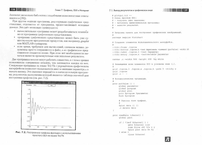 Иллюстрация 1 из 7 для Ядро Cortex-M3 компании ARM. Полное руководство - Джозеф Ю | Лабиринт - книги. Источник: Лабиринт