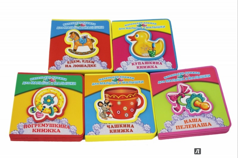 Иллюстрация 1 из 3 для Подарок для малыша и малышки. Комплект из 5-ти книг - Петр Синявский | Лабиринт - книги. Источник: Лабиринт