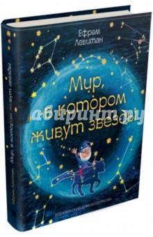 Мир, в котором живут звезды, Левитан Ефрем Павлович