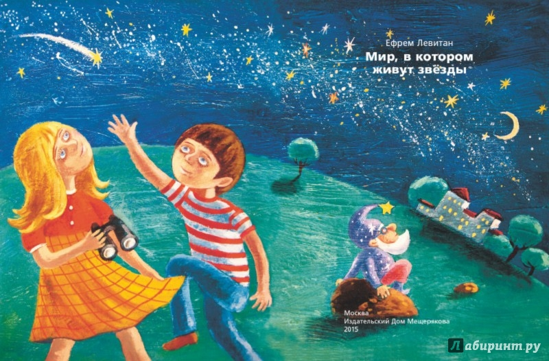 Иллюстрация 1 из 69 для Мир, в котором живут звезды - Ефрем Левитан   Лабиринт - книги. Источник: Лабиринт