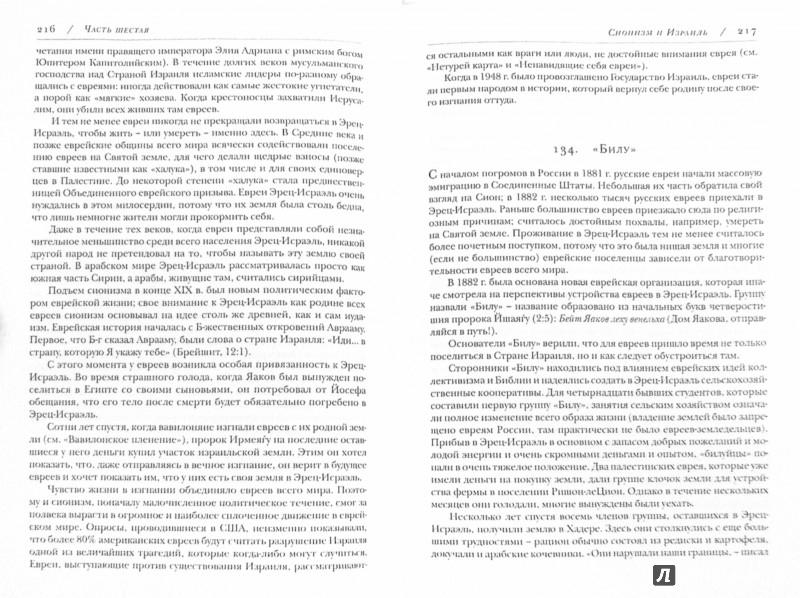 Иллюстрация 1 из 11 для Еврейский мир. Важнейшие знания о еврейском народе, его истории и религии - Иосиф Телушкин | Лабиринт - книги. Источник: Лабиринт