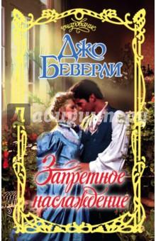 Запретное наслаждениеИсторический сентиментальный роман<br>Красавица и богатая наследница Люси Поттер - идеальная партия для наследника благородного, но обедневшего рода Дэвида Керслейк-Сомерфорда, недавно получившего титул герцога Уиверна… и все фамильные долги в придачу. Что еще замечательнее, - он искренне, страстно влюблен в девушку, и она отвечает взаимностью.<br>За чем же дело стало? Увы, Дэвид ведет двойную жизнь, и вторая, темная ее часть, в которой он известен как отчаянный капитан Дрейк, предводитель шайки контрабандистов, делает его брак с Люси, презирающей нарушителей закона, невозможным, если, конечно, герцог не пойдет на циничный обман возлюбленной…<br>