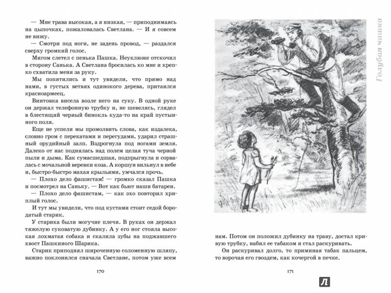 Иллюстрация 1 из 9 для Военная тайна. Голубая чашка. Тимур и его команда - Аркадий Гайдар | Лабиринт - книги. Источник: Лабиринт