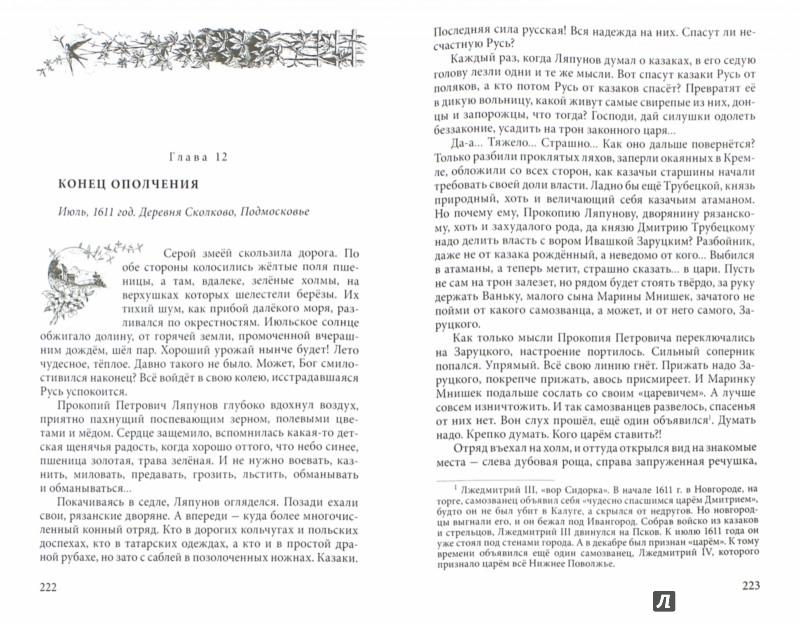 Иллюстрация 1 из 3 для Самозванец - Семенова, Кузьменко | Лабиринт - книги. Источник: Лабиринт