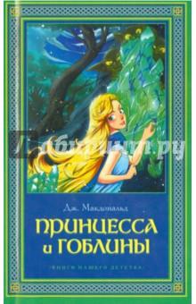 Обложка книги Принцесса и гоблин