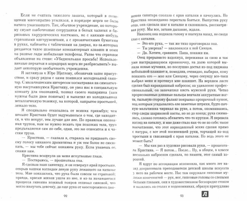 Иллюстрация 1 из 4 для Криминалистика по пятницам - Елена Топильская   Лабиринт - книги. Источник: Лабиринт