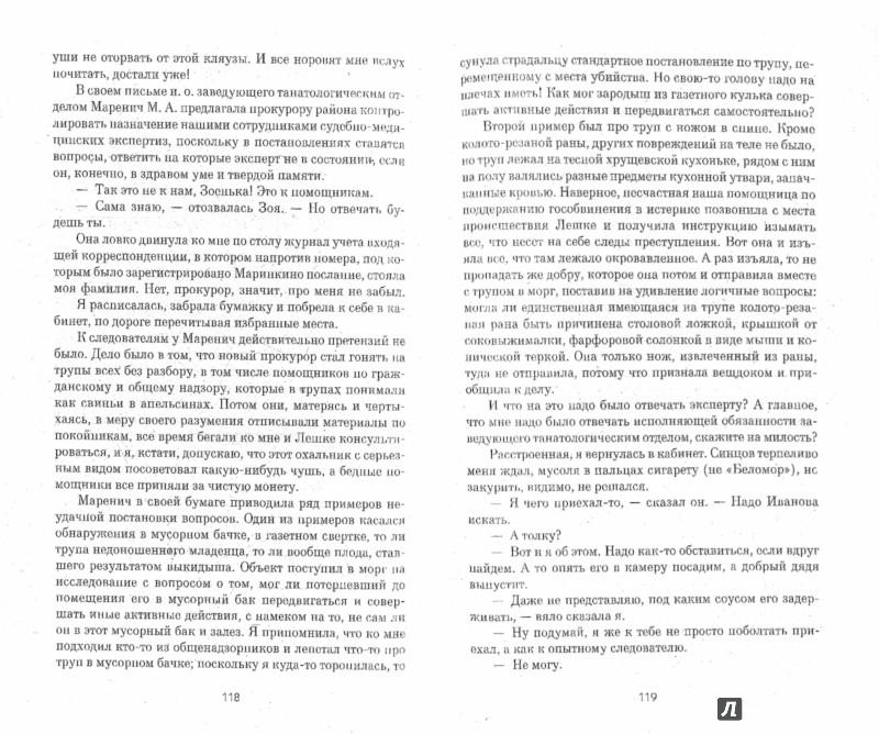 Иллюстрация 1 из 5 для Темные силы - Елена Топильская | Лабиринт - книги. Источник: Лабиринт
