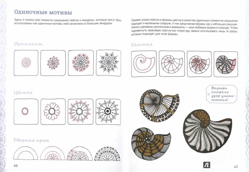 Иллюстрация 1 из 21 для Зендудл. Рисование для релаксации, медитации и вдохновения - Сюзанн Шадт   Лабиринт - книги. Источник: Лабиринт