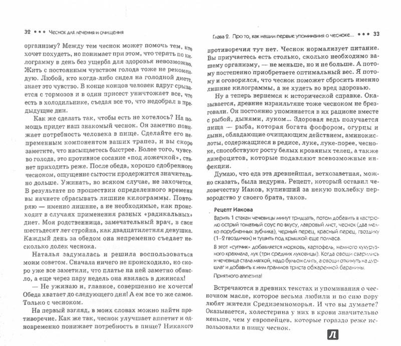 Иллюстрация 1 из 10 для Чеснок для лечения и очищения - Александр Кородецкий | Лабиринт - книги. Источник: Лабиринт