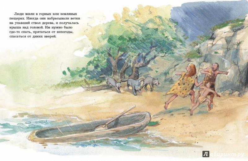 Иллюстрация 1 из 16 для Как человек построил дом. Рассказывает Мулле Мек - Георг Юхансон | Лабиринт - книги. Источник: Лабиринт