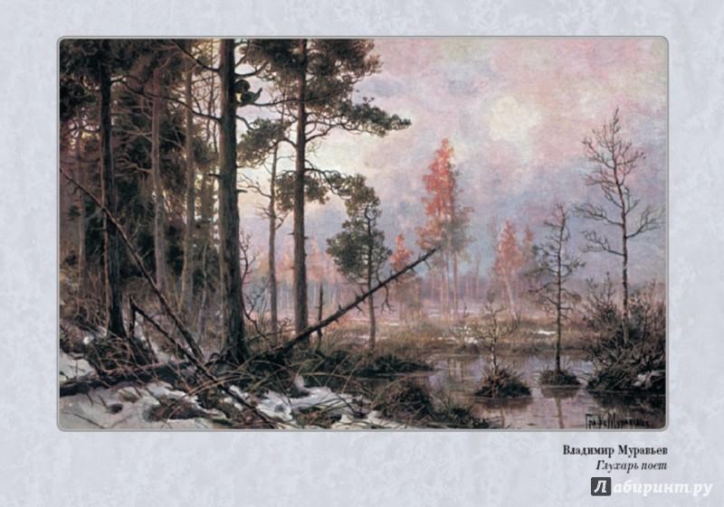 Иллюстрация 1 из 5 для Великие мастера. Владимир Муравьев | Лабиринт - книги. Источник: Лабиринт