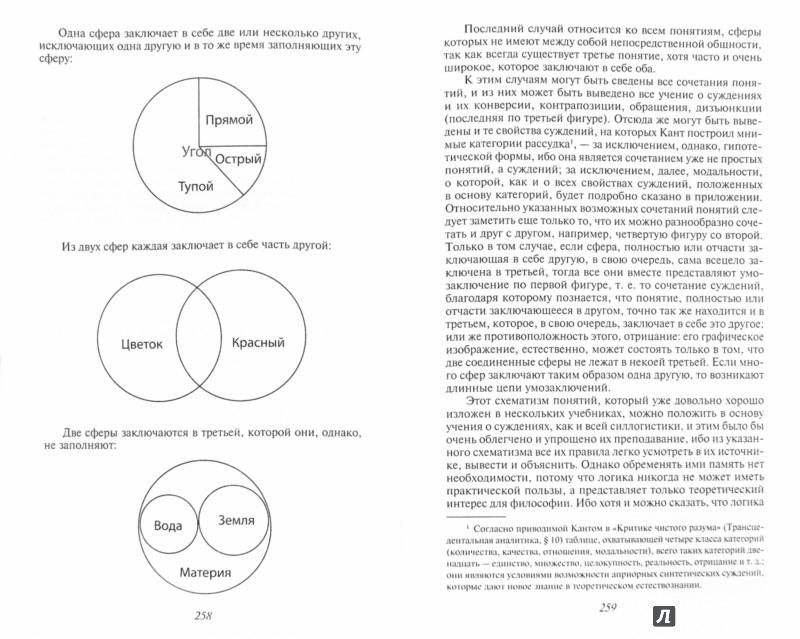 Иллюстрация 1 из 11 для Афоризмы житейской мудрости - Артур Шопенгауэр   Лабиринт - книги. Источник: Лабиринт