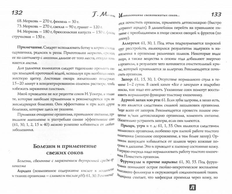 Иллюстрация 1 из 10 для Лечебное и раздельное питание. Советы, рецепты, диеты - Геннадий Малахов | Лабиринт - книги. Источник: Лабиринт