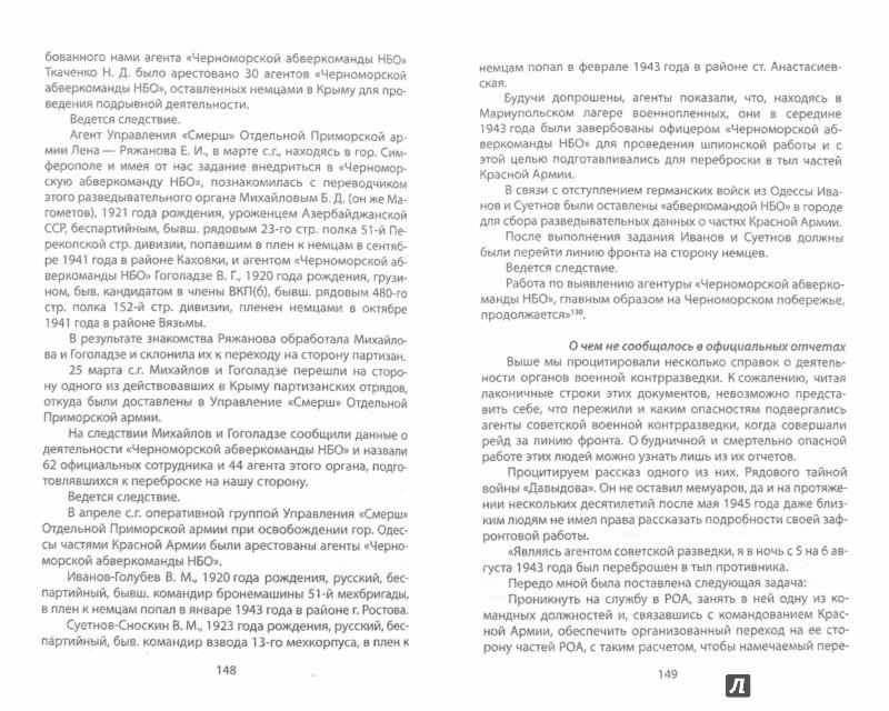 Иллюстрация 1 из 5 для СМЕРШ. Битвы под грифом секретно - Александр Север | Лабиринт - книги. Источник: Лабиринт