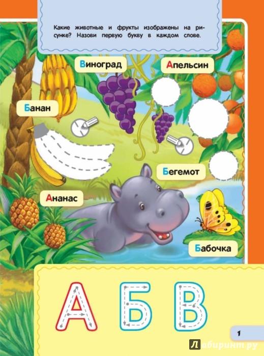 Иллюстрация 1 из 4 для Готовим руку к письму. Буквы: для детей 4-5 лет - Елена Лазарь | Лабиринт - книги. Источник: Лабиринт