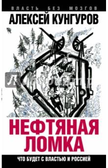 Нефтяная ломка. Что будет с властью и РоссиейПолитика<br>Когда цены на нефть были высокими, в России ходил популярный анекдот: Оказывается, фраза Ленина у нас каждая кухарка может управлять государством имела продолжение - …при цене на нефть в 100 долларов.<br>В своей новой книге известный публицист, историк и журналист Алексей Кунгуров показывает, что будет с властью теперь, когда время кухарок закончилось. Удастся ли ей перестроить экономику на новый лад, как это отразится на политике, что случится с нашим обществом и Россией в ближайшем будущем? Выводы Алексея Кунгурова во многом неожиданные и парадоксальные, но он подтверждает их примерами и фактами из российской жизни.<br>