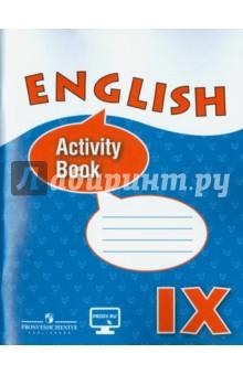 Английский язык. 9 класс. Рабочая тетрадь для школ и организаций с углубленным изучением языка