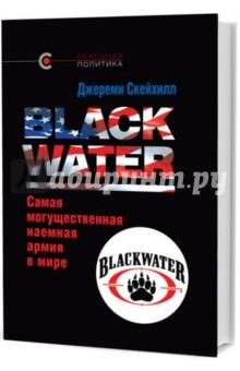Blackwater: самая могущественная наемная армия в миреИстория войн<br>В своей книге американский журналист Джереми Скейхилл раскрывает историю превращения обыкновенного охранного предприятия в крупнейшую частную армию в мире, основную деятельность которой составляет участие в международных военных конфликтах, и чьим главным заказчиком является государство. В Афганистане и Ираке Blackwater (теперь Academi) с особенной жестокостью расправлялась с мирным населением и занималась контрабандой оружия, что получило широкую огласку в СМИ. Автор разоблачает истинную сущность и могущество параллельной частной армии, на которую правительство США истратило сотни миллионов долларов и для которой не существует ни законов, ни моральных принципов.<br>