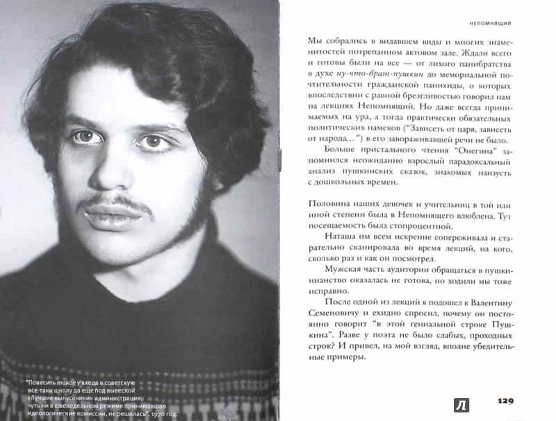 Иллюстрация 1 из 8 для Вкратце жизнь - Евгений Бунимович   Лабиринт - книги. Источник: Лабиринт
