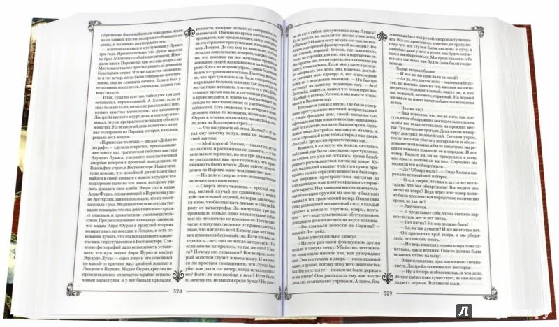 Иллюстрация 1 из 52 для Все приключения Шерлока Холмса - Дойл, Карр, Дойл | Лабиринт - книги. Источник: Лабиринт