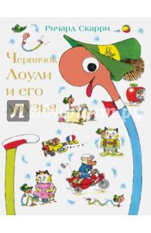 Червячок Лоули и его друзьяСказки зарубежных писателей<br>Ричард Скарри - один из самых известных в мире детских писателей и иллюстраторов. Он придумал своих героев - забавных зверят - почти 60 лет тому назад. И вес эти годы их любят дети и взрослые. В книге Червячок Лоули и его друзья Лоули учит детишек правилам поведения, цифрам и числам, рассказывает о занятиях взрослых, о самолётах и машинах, поездах и кораблях, о частях тела, учит главные глаголы.<br>Для детей дошкольного возраста.<br>Для чтения взрослыми детям.<br>
