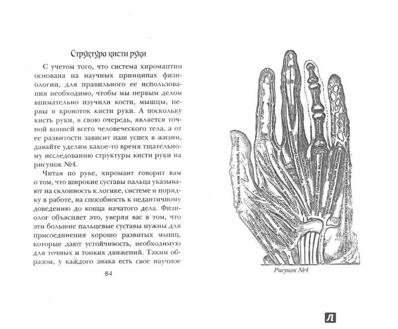 Иллюстрация 1 из 9 для Наука хиромантии и ее связь с астрологией и френологией - Айрин Смит | Лабиринт - книги. Источник: Лабиринт