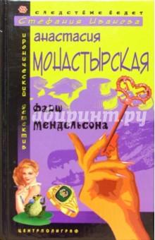 Фарш Мендельсона