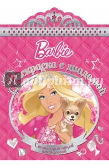 Барби. Раскраска с диадемой (№1507)