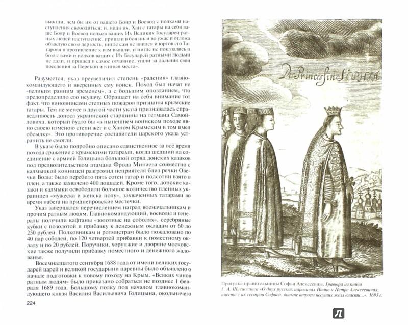Иллюстрация 1 из 33 для Царевна Софья - Виктор Наумов | Лабиринт - книги. Источник: Лабиринт