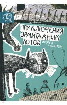 Рыцарь, кот и балерина. Приключения эрмитажных котов Рипол-Классик