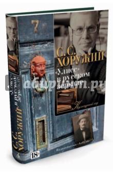 """""""Улисс"""" в русском зеркале"""