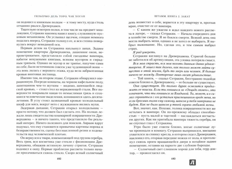 Иллюстрация 1 из 10 для Штамм. Книга 2. Закат - дельТоро, Хоган | Лабиринт - книги. Источник: Лабиринт